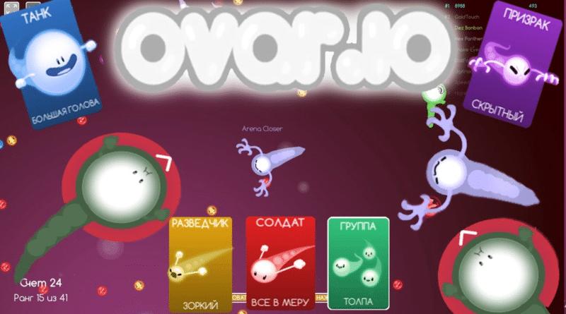 Dokážete být nejlepší v io hře Ovar.io?